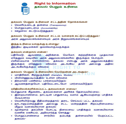 Tamil nadu information commission page 1 spiritdancerdesigns Images