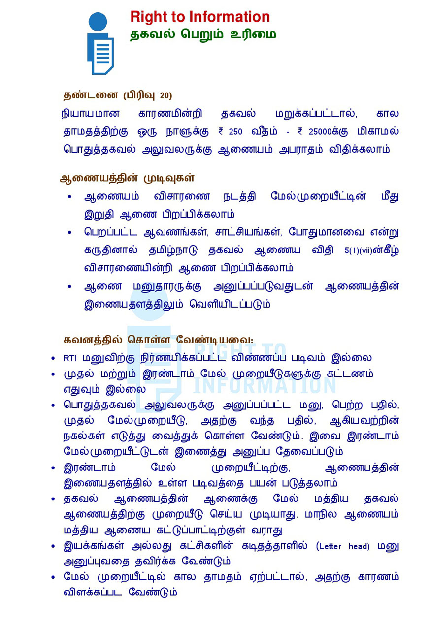 Tamil nadu information commission page 5 spiritdancerdesigns Image collections